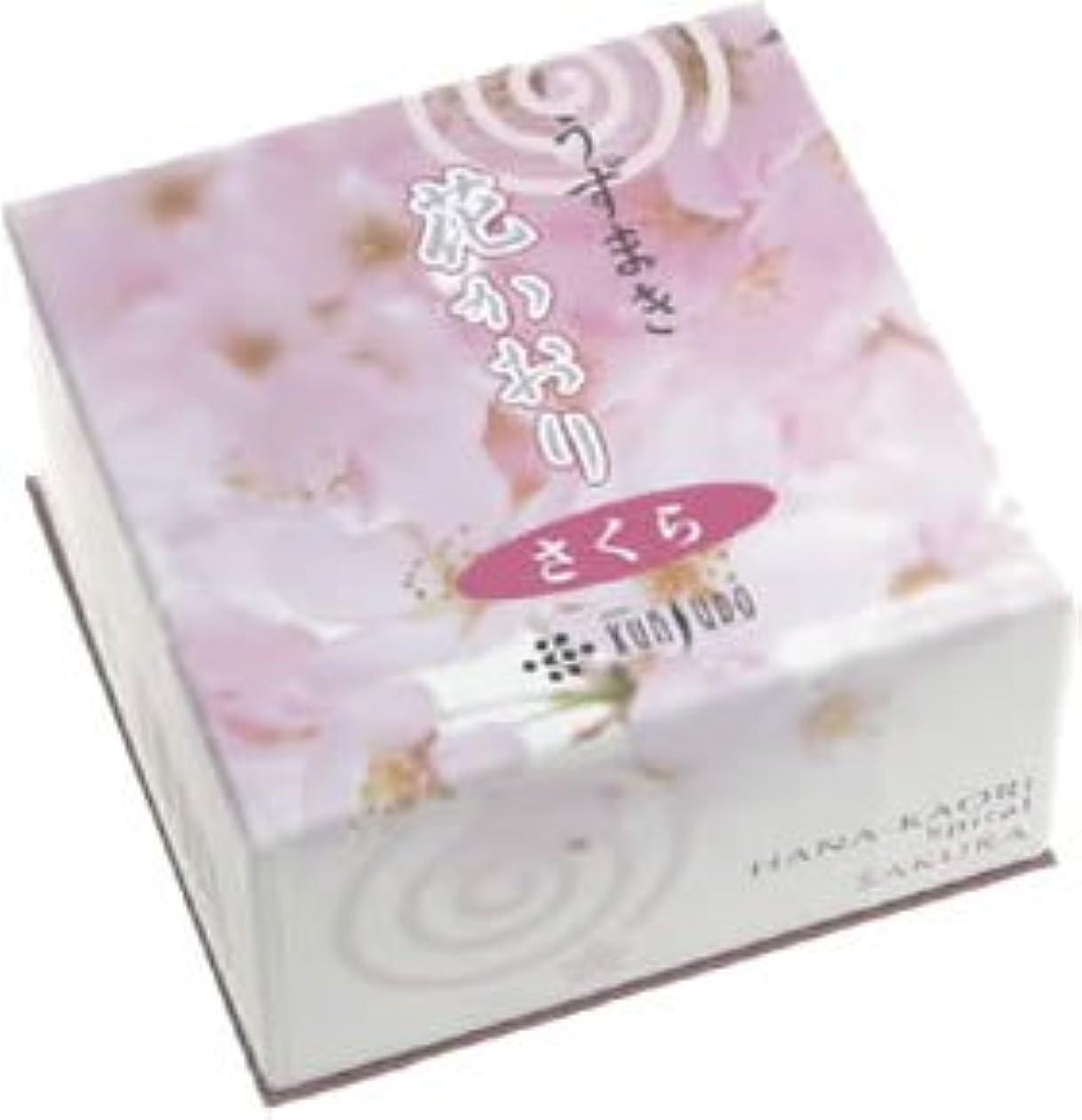 カストディアン海里どっち花かおり(うずまき)桜