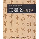 Collection of Wang Xizhis Calligraphy-Calligraphy of Ancient Masters (Chinese Edition)