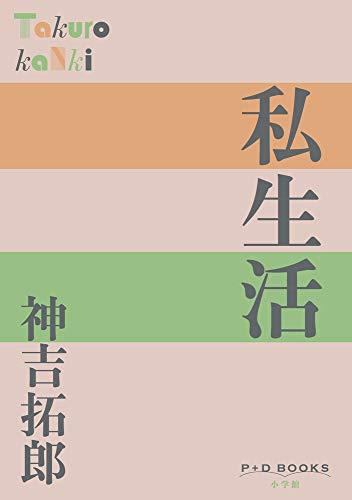 私生活 (P+D BOOKS)