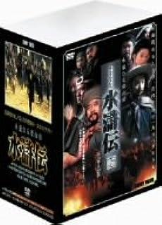 水滸伝 完全版 全10巻 DVDBOX