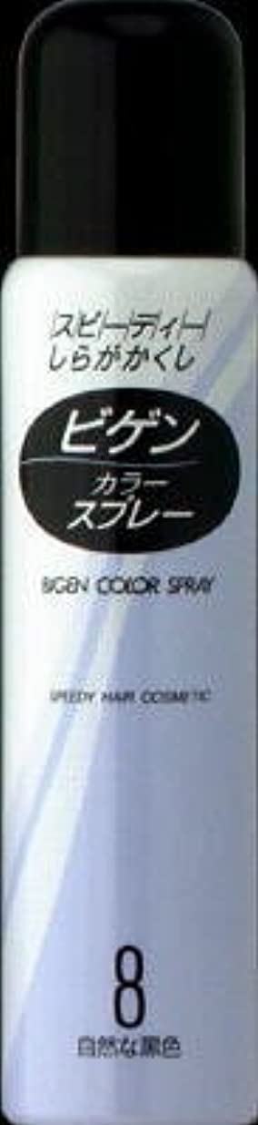 取る九月残るビゲン カラースプレー 8 自然な黒色 × 10個セット