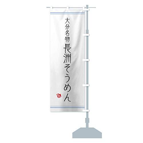 長州そうめん のぼり旗 サイズ選べます(スリム45x180cm 右チチ)