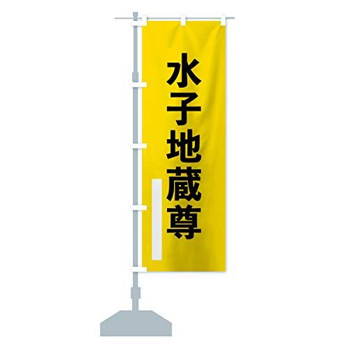 水子地蔵尊 のぼり旗 サイズ選べます(スリム45x180cm 左チチ)