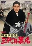 明治侠客伝 三代目襲名 [DVD] image