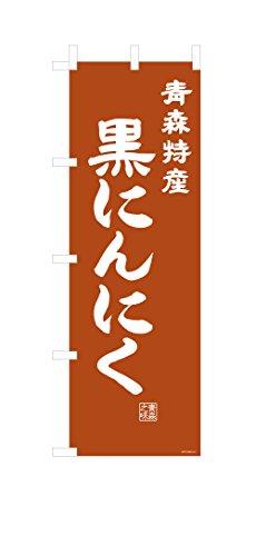 デザインのぼりショップ のぼり旗 1本セット 黒にんにく 専用ポール付 スリムショートサイズ(480×1440) 標準左チチテープ AOM425SS