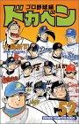 ドカベン (プロ野球編52) (少年チャンピオン・コミックス)