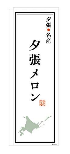 デザインのぼりショップ のぼり旗 2本セット 夕張メロン 専用ポール付 レギュラーサイズ(600×1800)袋縫い加工 AAH120F