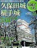 週刊 名城をゆく 48 久保田城・横手城 小学館ウィークリーブック