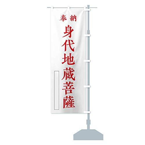 奉納/身代地蔵菩薩 のぼり旗 サイズ選べます(ジャンボ90x270cm 右チチ)