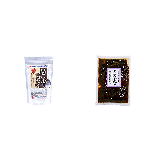 [2点セット] 黒ごまきな粉(270g)・国産 極上たれ絞り(250g)