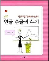 ハングル(韓国語)ペン習字 手書き文字の練習帳