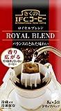 (クール便)きくの IFC コーヒー ドリップバッグ ロイヤルブレンド (8gx5袋)20個セット