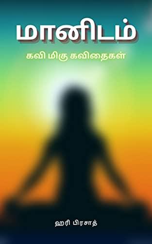 மானிடம்: கவிமிகு கவிதைகள் (Tamil Edition)