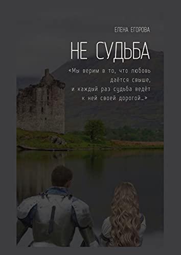 Несудьба (Russian Edition)