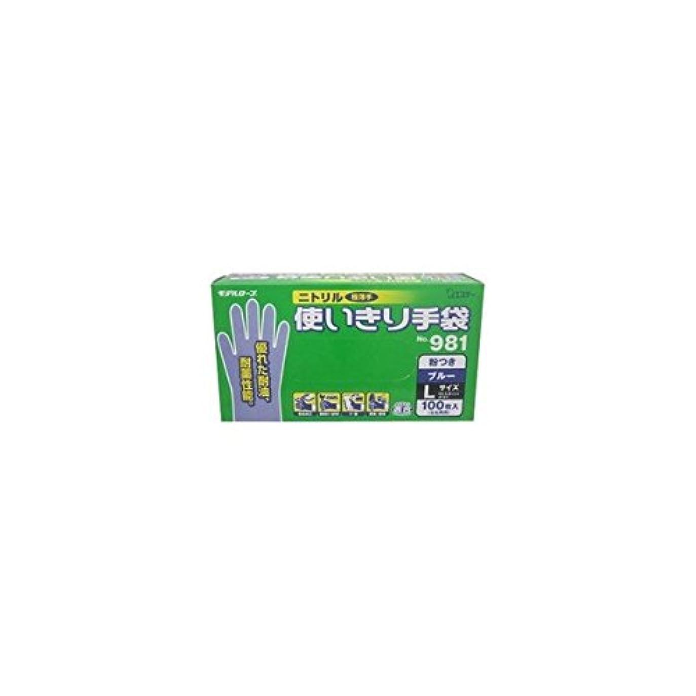 賞賛するオプショナル充電エステー 二トリル手袋 粉付(100枚入)L ブルー No.981