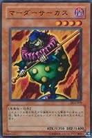 マーダーサーカス 【N】 DL4-019-N ≪遊戯王カード≫[Volume.4]