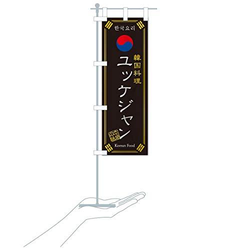卓上ミニ韓国料理/ユッケジャン のぼり旗 サイズ選べます(卓上ミニのぼり10x30cm 立て台付き)