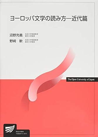 ヨーロッパ文学の読み方-近代篇 (放送大学教材)