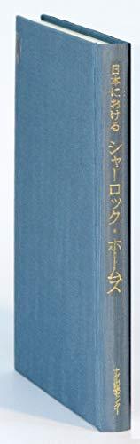 日本における シャーロック・ホームズ (翻訳研究・書誌シリーズ2)の詳細を見る
