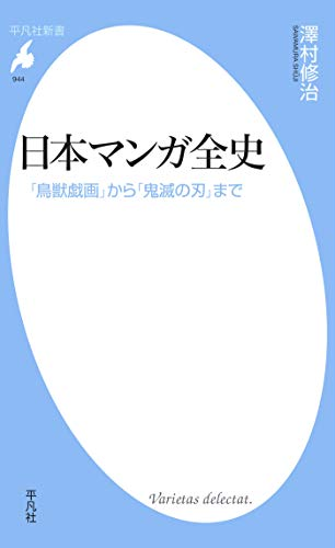 日本マンガ全史 (平凡社新書0944)
