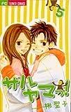 サルヤマっ! 5 (フラワーコミックス)