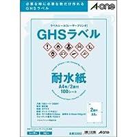 エーワンラベルシール[レーザープリンタ] GHSラベル(耐水紙タイプ) ホワイト A4判 2面 210×148.5mm 328021冊(100シート)