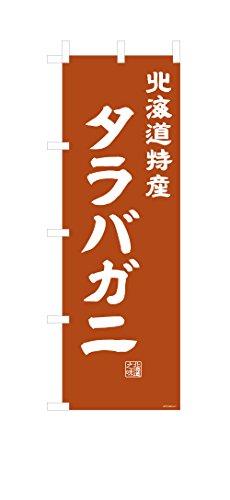 デザインのぼりショップ のぼり旗 2本セット タラバガニ 専用ポール付 スリムショートサイズ(480×1440) 標準左チチテープ AAH427SS