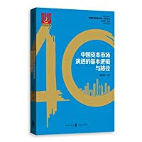 The Basic Logic and Path of China's Capital Market Evolution(Chinese Edition)