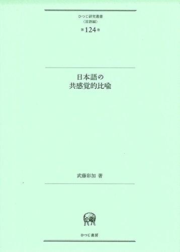 日本語の共感覚的比喩 (ひつじ研究叢書(言語編) 第124巻)