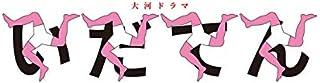いだてん〜東京オリムピック噺〜(NHKオンデマンド)