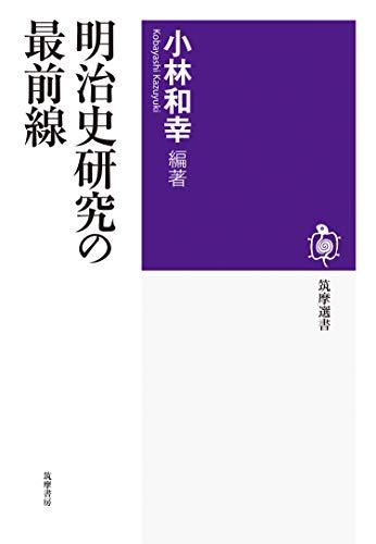 明治史研究の最前線 (筑摩選書)