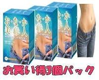 おなか美人お買い得3個パック(130粒x3個組)【すっきりおなか】【クビレ】