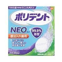 【アース製薬】ポリデントNEO 入れ歯洗浄剤 48錠 ×3個セット