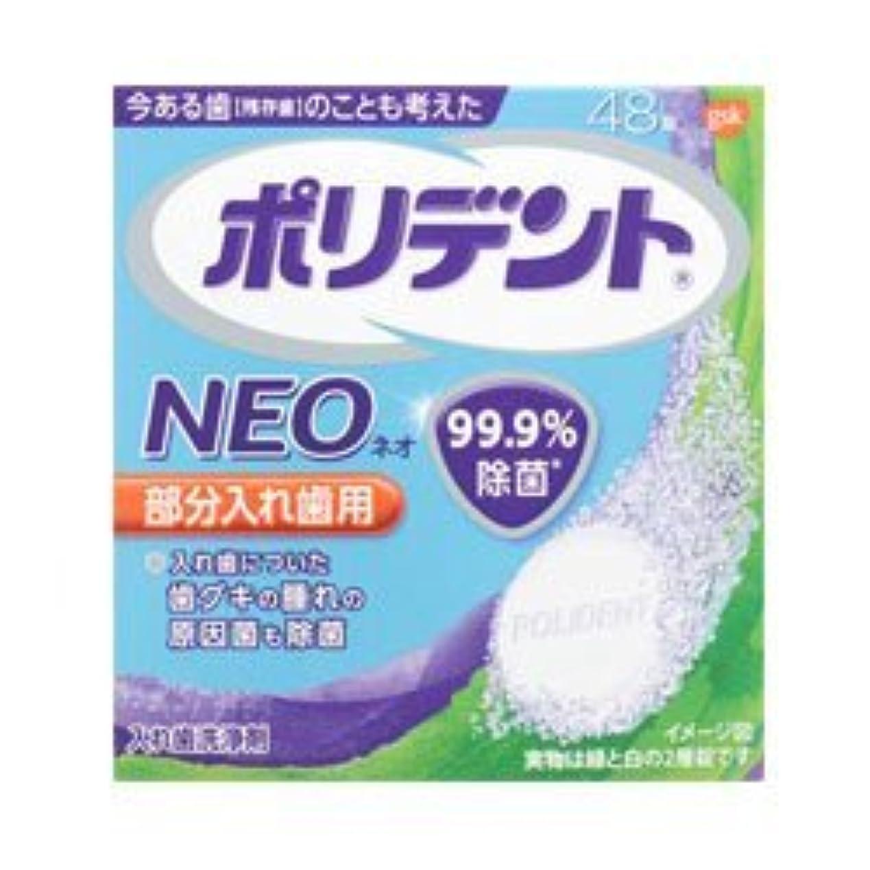 結晶うるさい爆発物【アース製薬】ポリデントNEO 入れ歯洗浄剤 48錠 ×5個セット