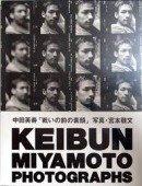 戦いの前の素顔―Keibun Miyamoto photographs