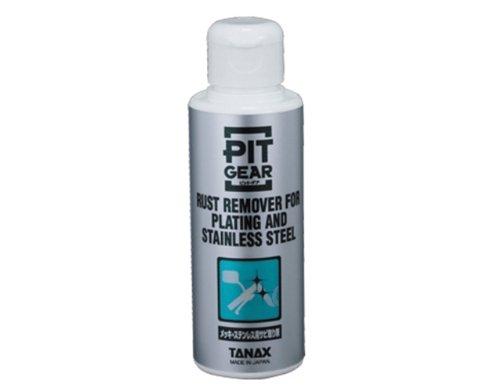 タナックス(TANAX) PITGEAR PG-254 メッキ・ステンレス用サビ取り剤 100ml PG-254 メンテナンス