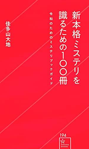 新本格ミステリを識るための100冊 令和のためのミステリブックガイド (星海社新書)