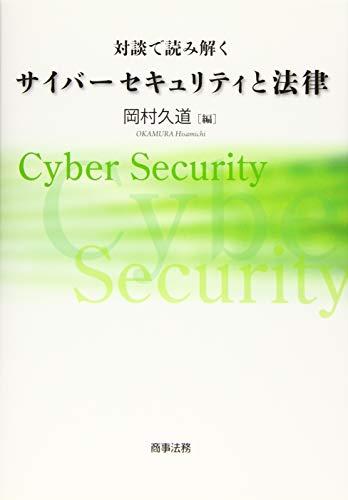 対談で読み解く サイバーセキュリティと法律