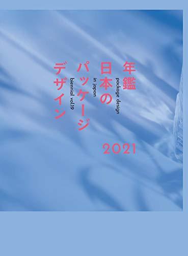 年鑑日本のパッケージデザイン2021