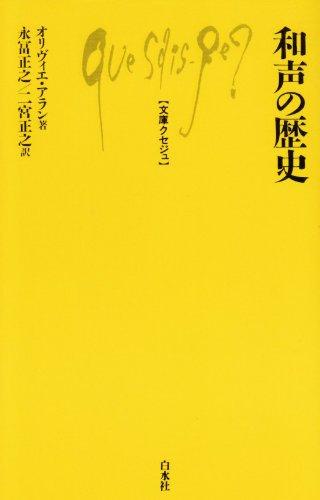 文庫クセジュ448 和声の歴史 (文庫クセジュ 448)