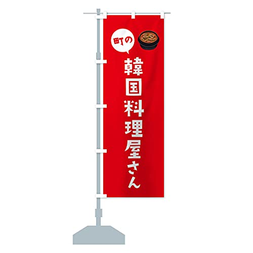 韓国料理屋さん のぼり旗 サイズ選べます(ショート60x150cm 左チチ)