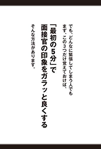 KADOKAWA『9割受かる鈴木俊士の公務員試験「面接」の完全攻略法』