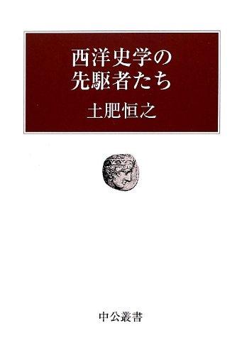 西洋史学の先駆者たち (中公叢書)の詳細を見る