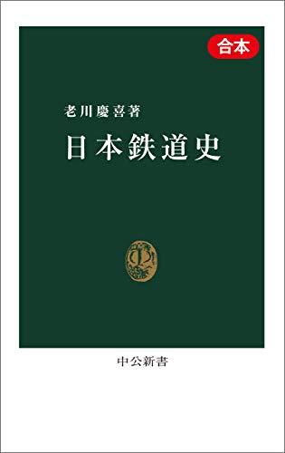 日本鉄道史(合本) (中公新書)