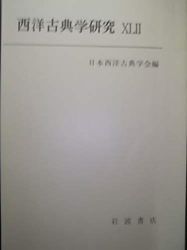 西洋古典学研究 (42)