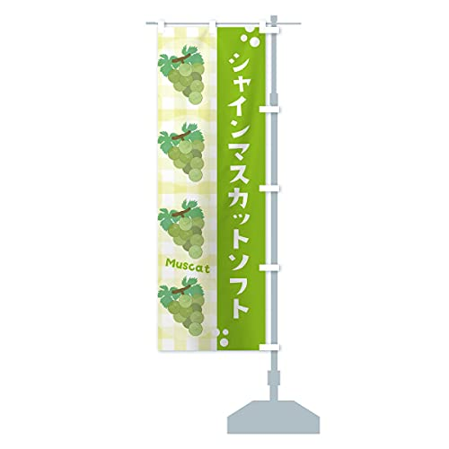 シャインマスカットソフト・ぶどう・葡萄 のぼり旗 サイズ選べます(ジャンボ90x270cm 右チチ)