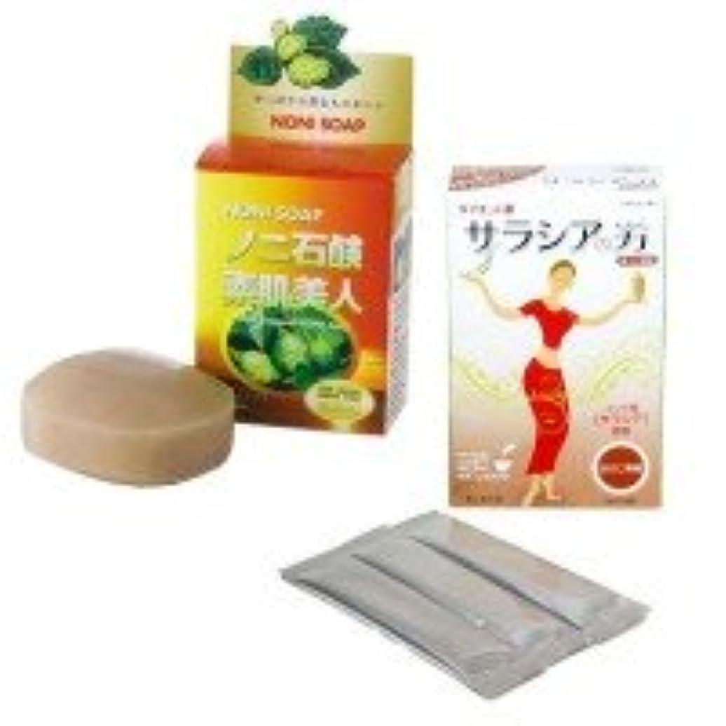 スクレーパーホームレスこっそりノニ石鹸 素肌美人 100g & サラシアの力 ほうじ茶味 (1g×18包)