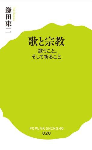 (020)歌と宗教 (ポプラ新書)