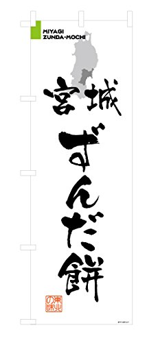 デザインのぼりショップ のぼり旗 1本セット 宮城ずんだ餅 専用ポール付 レギュラーサイズ(600×1800) 標準左チチテープ DMG204