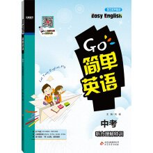 (2017) special training in simple English listening comprehension test(Chinese Edition)